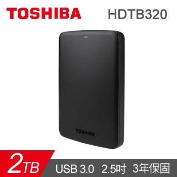 TOSHIBA 2.5吋 2TB (A2黑靚潮II)(HDTB320AK3CA)