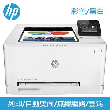 HP CLJ Pro M252dw彩色雷射印表機(B4A22A)