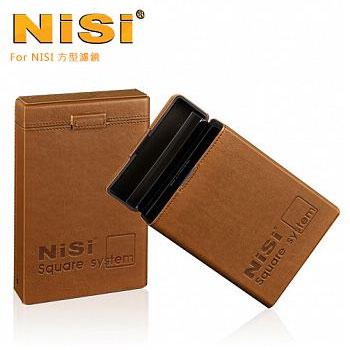 NISI 耐司 方形鏡片收納盒 for 150 系統(150 系統)