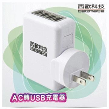 西歐科技 AC轉USB 4 port 充電器