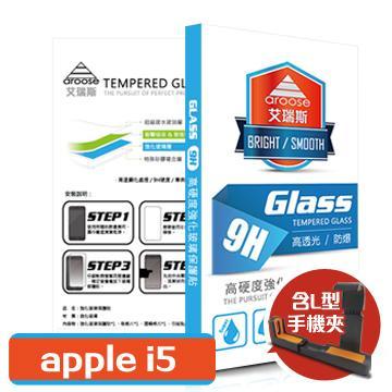 艾瑞斯 I5 防爆9H強化玻璃保護貼(I5+L型夾)