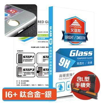 艾瑞斯 I6+ 防爆9H強化玻璃保護貼鈦合金-銀(I6+鈦合金-銀 +L型夾)