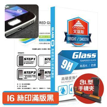 艾瑞斯 I6 滿版9H強化玻璃保護貼絲印-黑(I6絲印滿版-黑 +L型夾)