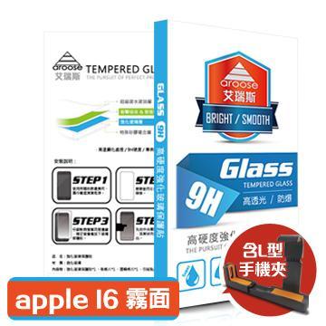 艾瑞斯 I6 防爆9H強化玻璃保護貼絲印-霧面(I6 防爆 +L型夾)