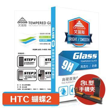 艾瑞斯 HTC 蝴蝶2 防爆9H強化玻璃保護貼(HTC 蝴蝶2+L型夾)
