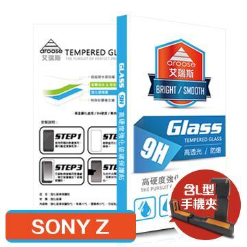 艾瑞斯 SONY Z 防爆9H強化玻璃保護貼(SONY Z +L型夾)