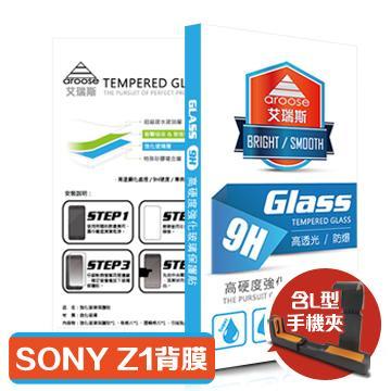 艾瑞斯 SONY Z1 背膜防爆9H強化玻璃保護貼(SONY Z1背膜 +L型夾)