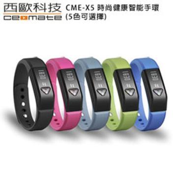 西歐科技 時尚健康智能手環-灰藍(CME-X5)