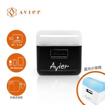 Avier 單孔 1A+夜燈USB旅行充電器-時尚黑(H51L-BK)
