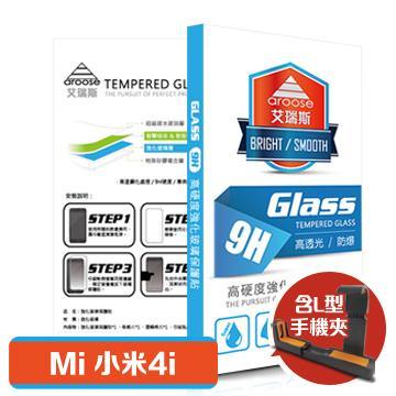 艾瑞斯 小米4i 防爆9H強化玻璃保護貼(小米4i  +L型夾)