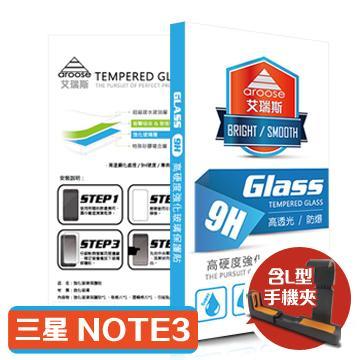 艾瑞斯 三星NOTE3 防爆9H強化玻璃保護貼(三星NOTE3  +L型夾)