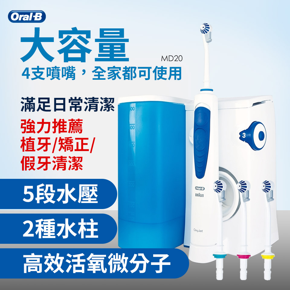 欧乐B 高效活氧冲牙机(MD20)
