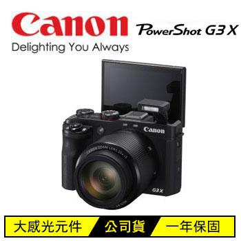 【展示機】Canon PowerShot G3X類單眼數位相機