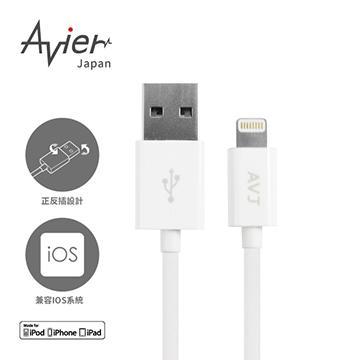 【1M】Avier APPLE授權8pin USB雙面傳輸線-白(AU8510-WTJP)