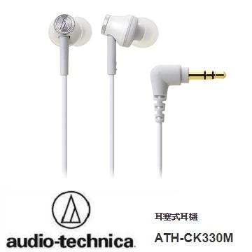 鐵三角 CK330M耳塞式耳機-白(ATH-CK330M WH)