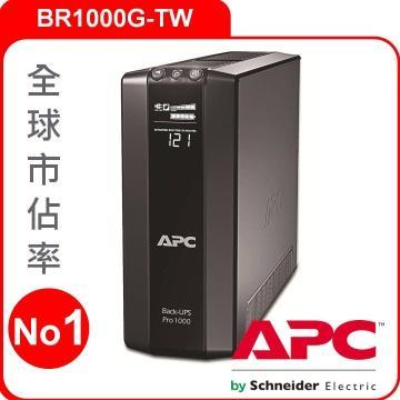 APC 不斷電系統(BR1000G-TW) | 快3網路商城~燦坤實體守護