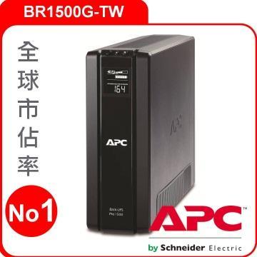 APC 不斷電系統(BR1500G-TW)