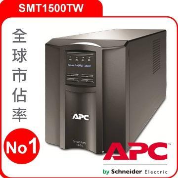 APC 不斷電系統(SMT1500TW)