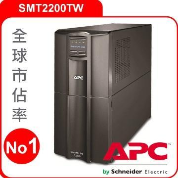 APC 不斷電系統(SMT2200TW)
