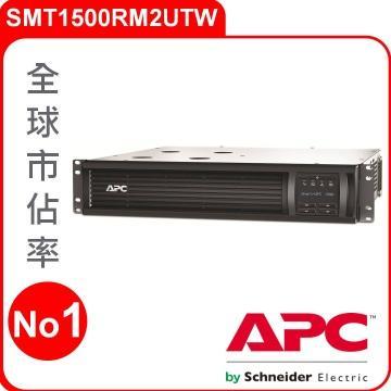 APC 不斷電系統 Smart-UPS SMT機架式(SMT1500TWRM2U)