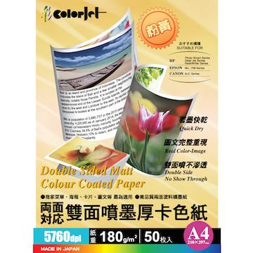 colorjet A4雙面防水噴墨厚卡色紙180gsm(DINK180Y-4)