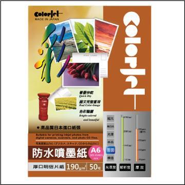 colorjet A6防水噴墨明信片紙190gsm(INK190-6C)