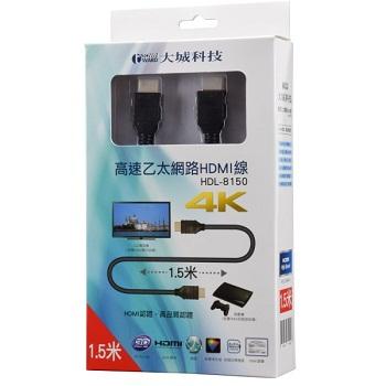 Townward HDMI影音傳輸線(1.5米)
