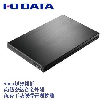 I-O DATA 500GB 超薄(HDPX-UT500KB【淬鍊黑】)