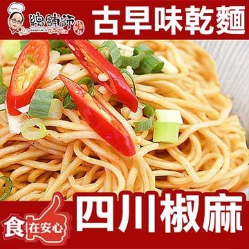 總舖師古早味乾麵- 麻辣麵2盒 (1盒10入)(麻辣)