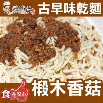 總舖師古早味乾麵-素香菇麵2盒 (1盒10入)(素香菇)