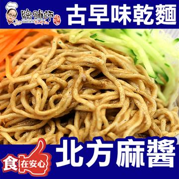 總舖師古早味乾麵-麻醬麵2盒 (1盒10入)(麻醬)