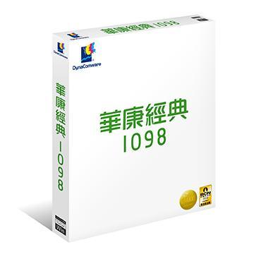 華康經典1098 -中文/完整版/WIN(華康經典1098)