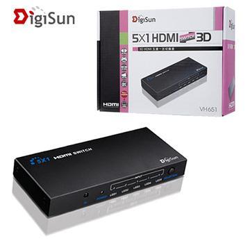 DigiSun VH651 3D HDMI五進一出影音切換器(VH651)