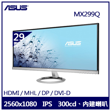 【29型】ASUS MX299Q AH-IPS(MX299Q)