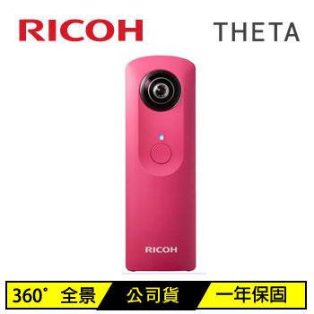 RICOH THETA M15全天球360°環景相機-粉紅(THETA M15 PINK)