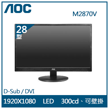 【福利品】【28型】AOC MVA液晶显示器