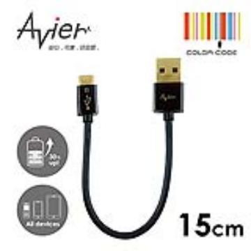 Avier極細Micro USB 2.0傳輸線-黑(Micro USB 2.0 15CM)