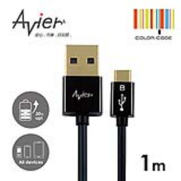 Avier極細Micro USB 2.0傳輸線-時尚黑-1M(Micro USB 2.0 1M)