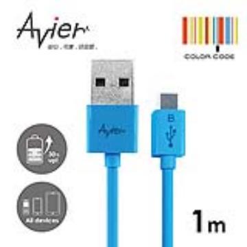 Avier極細Micro USB 2.0傳輸線-北卡藍-1M(Micro USB 2.0 1M)