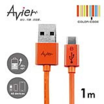 Avier極細Micro USB 2.0傳輸線-炫彩橘-1M(Micro USB 2.0 1M)