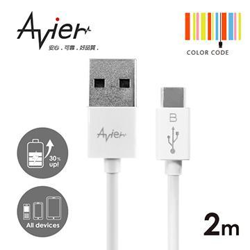 Avier極細Micro USB 2.0傳輸線-珍珠白-2M(Micro USB 2.0 2M)
