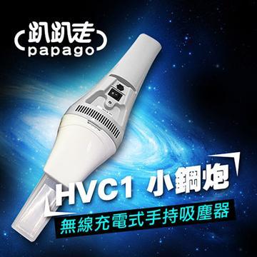 【趴趴走】手持式吸塵器-灰白(HVC1-GW)