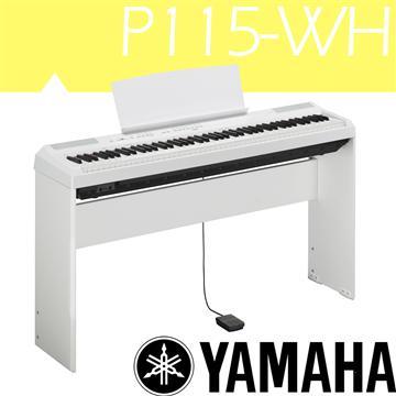 YAMAHA 簡單時尚標準88鍵數位鋼琴-白(P-115)