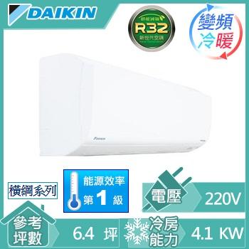 DAIKIN一對一變頻冷暖空調R32橫綱系列(RXM/FTXM41NVLT)