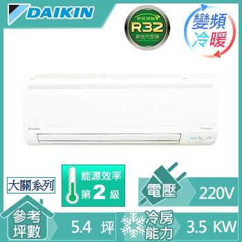 DAIKIN一對一變頻冷暖空調R32大關系列(RXV/FTXV36NVLT)