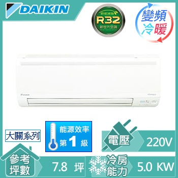 DAIKIN一對一變頻冷暖空調R32大關系列(RXV/FTXV50NVLT)