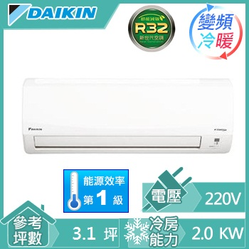 DAIKIN一對一變頻冷暖空調R32經典系列(RXP/FTXP20HVLT)