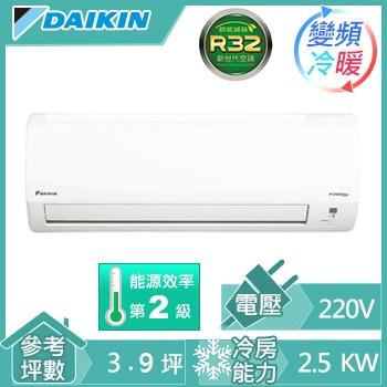 DAIKIN一對一變頻冷暖空調R32經典系列(RXP/FTXP25HVLT)