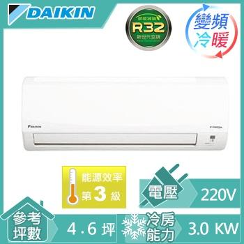 DAIKIN一對一變頻冷暖空調R32經典系列(RXP/FTXP30HVLT)