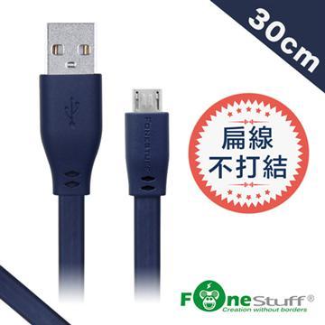 FONESTUFF Micro USB傳輸扁線-30cm-深藍(FSM30A-MB)
